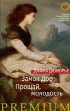 Дафна Дюморье - Замок Дор. Прощай, молодость