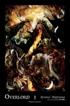 Куганэ Маруяма - Overlord. Том 1. Король-нежить