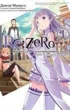 Таппэй Нагацуки - Re:Zero. Жизнь с нуля в альтернативном мире. День в столице королевства. Том 1