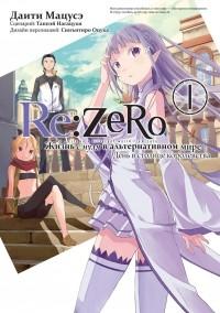 Нагацуки Таппей - Re:Zero. Жизнь с нуля в альтернативном мире. День в столице королевства. Том 1