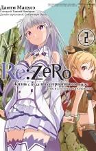 Таппэй Нагацуки - Re:Zero. Жизнь с нуля в альтернативном мире. День в столице королевства. Том 2