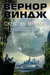 Вернор Виндж - Сквозь время (сборник)