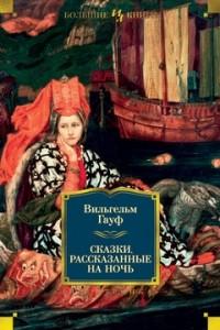 Вильгельм Гауф - Сказки, рассказанные на ночь (сборник)