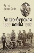 Артур Конан Дойл - Англо-бурская война: 1899-1902