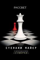 Стефани Майер - Рассвет