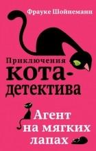 Фрауке Шойнеманн - Агент на мягких лапах