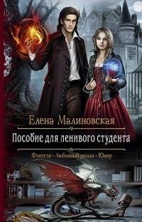 Эротика с элементами фантастики