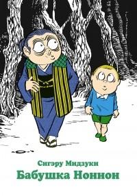 Сигэру Мидзуки - Бабушка Ноннон