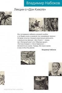 Владимир Набоков - Лекции о «Дон Кихоте»