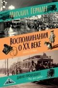 Михаил Герман - Воспоминания о XX веке. Книга первая. Давно прошедшее. Plus-que-parfait