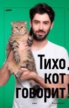 Фамиль Велиев - Тихо, кот говорит!