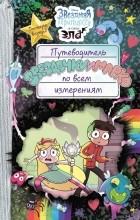 без автора - Путеводитель Звездочки и Марко по всем измерениям