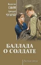 - Баллада о солдате (сборник)
