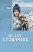 Владимир Санин - Белое проклятие (сборник)