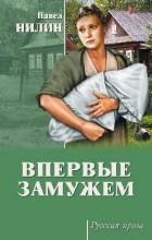 Нилин Павел Филиппович - Впервые замужем (сборник)