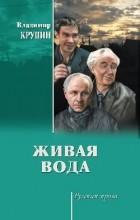 Крупин Владимир Николаевич - Живая вода
