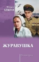 Алексеев Михаил Николаевич - Журавушка (сборник)