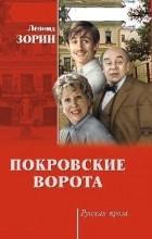 Зорин Леонид Генрихович - Покровские ворота