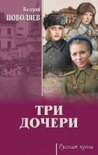 Поволяев Валерий Дмитриевич - Три дочери