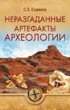 Ермаков Станислав Эдуардович - Неразгаданные артефакты археологии