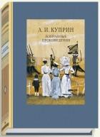 Александр Куприн - Избранные произведения (сборник)
