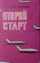 Александр Щелоков - Второй старт