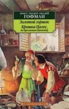 Эрнст Теодор Амадей Гофман - Золотой горшок. Крошка Цахес, по прозванию Циннобер