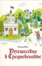 Наташа Кайя - Путешествие в Средневековье