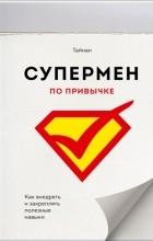 Тайнан — Супермен по привычке. Как внедрять и закреплять полезные привычки