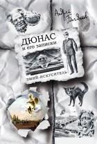"""Богданов Андрей Александрович - """"Дюнас и его записки. Змий-искуситель"""""""