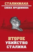 Прудникова Елена Анатольевна - Второе убийство Сталина