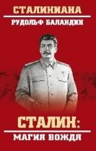 Баландин Рудольф Константинович - Сталин: магия вождя