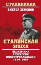 Земсков В.Н. - Сталинская эпоха. Экономика, репрессии, индустриализация 1924—1954