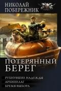 Николай Побережник - Потерянный берег