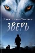 Эрнест Сетон-Томпсон - Зверь: сборник