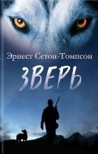 Эрнест Сетон-Томпсон — Зверь: сборник