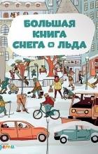 Штепанка Секанинова - Большая книга снега и льда