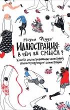 Мауни Феддэг - Иллюстрация: В чём смысл? Книга иллюстрированных иллюстраций, иллюстрирующих иллюстрации