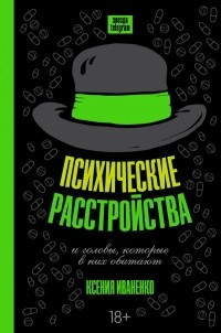 Ксения Иваненко - Психические расстройства и головы, которые в них обитают