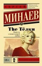 Сергей Минаев - The Телки. Повесть о ненастоящей любви
