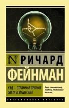 Ричард Фейнман - КЭД - странная теория света и вещества