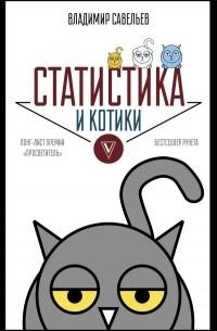 Владимир Савельев - Статистика и котики