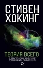 Стивен Хокинг - Теория всего
