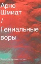 Арно Шмидт - Гениальные воры