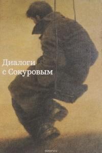 - Диалоги с Сокуровым
