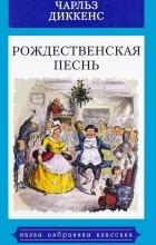 Чарльз Диккенс - Рождественская песнь в прозе. Святочный рассказ с привидениями