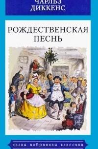 Чарльз Диккенс - Рождественская песнь