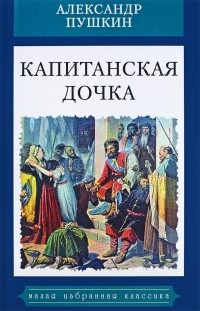 Сочинение Рыцарство Петра Гринева из произведения Капитанская дочь