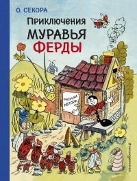 Ондржей Секора - Приключения муравья Ферды
