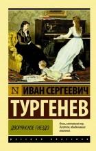 Иван Сергеевич Тургенев - Дворянское гнездо
